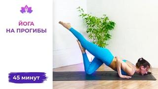 Йога на прогибы 45 минут | Йога для здоровой спины | Йога дома
