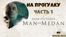Man of Medan Прохождение часть 1 НА ПРОГУЛКУ 21.9 HD 60fps
