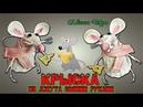 Крыса (мышь) своими руками из джута! Джутовая мастерская! Евгения Джут!
