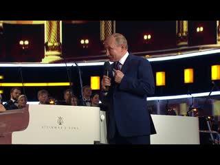 Владимир Путин посетил торжественный вечер Александры Пахмутовой
