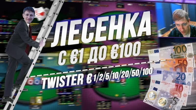 ЛЕСЕНКА с €1 до €100 ️ Twister €1 2 5 10 20 50 100 ️ 29 10 2020 ️ 20 45 msk