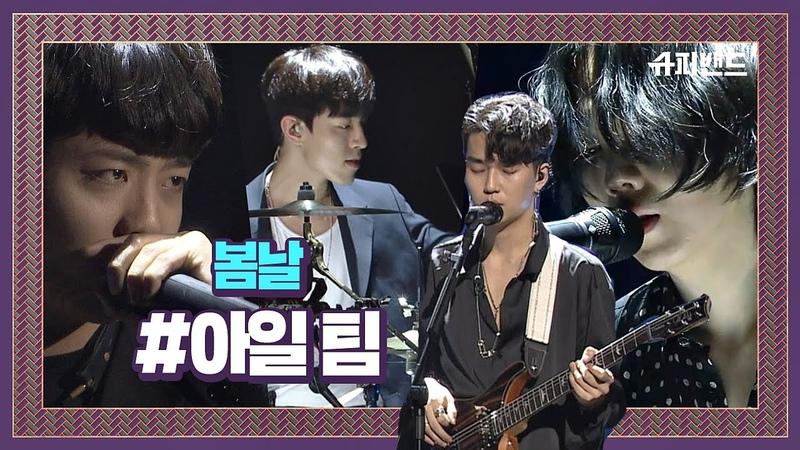 아일 팀 ′봄날′♪ 방탄소년단 BTS 대표곡을 재해석 #본선1라운드 슈퍼밴 46300