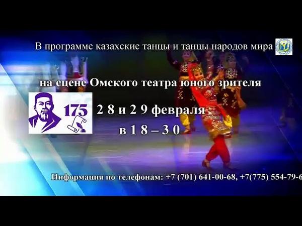 Видео-приглашение на концерт Государственного танцевального ансамбля САЛТАНАТ