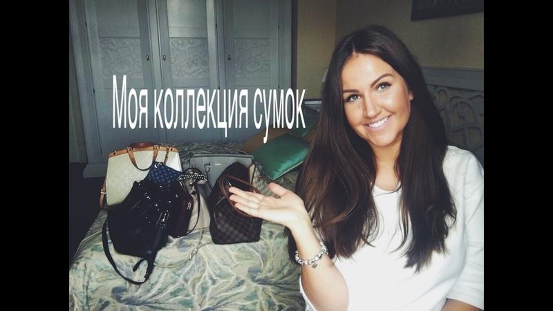 Моя коллекция сумок Louis Vuitton Prada D G Rebecca Minkoff Michael Kors