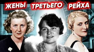 Женщины Третьего рейха. Как жили жены нацистов