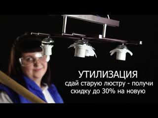 """Программа """"УТИЛИЗАЦИЯ"""" от салона """"Стильный свет"""" на Правды, 4"""