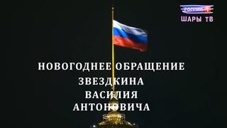 Новогоднее обращение кандидата в Президенты Российской Федерации Василия Антоновича Звездкина