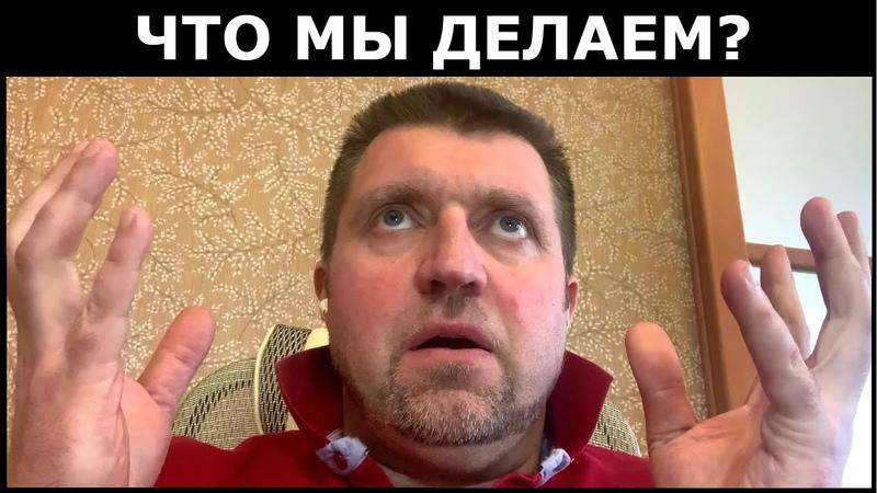 Приняты неверные решения Дмитрий Потапенко