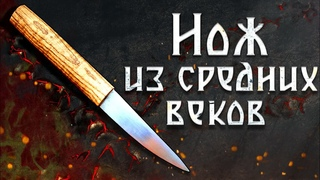 Нож из средних веков