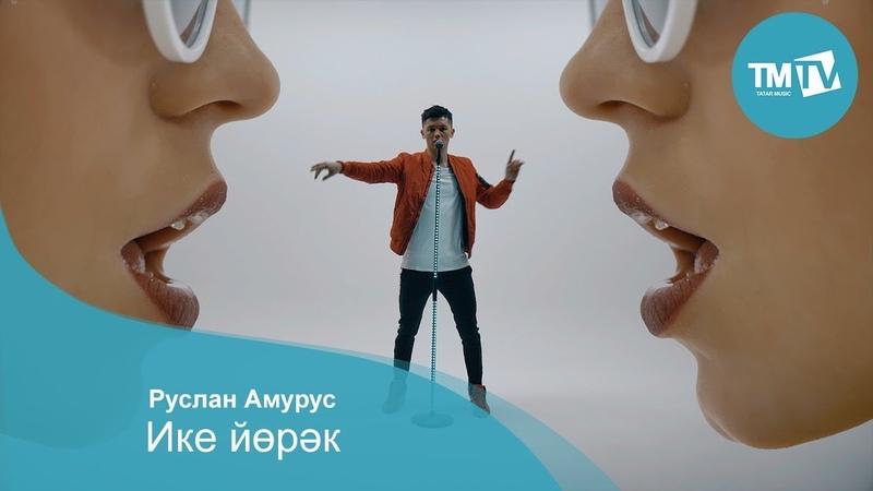 Руслан Амурус Ике йорэк