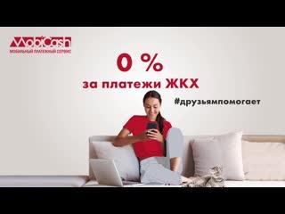 Выгодные платежи за ЖКХ с MobiCash! (Челябинск)