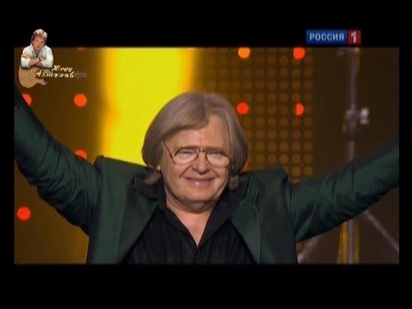 Юрий Антонов в юбилейном концерте Я не жалею ни о чем 2010