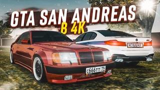 GTA SAN ANDREAS В 4К! Я НЕ ОЖИДАЛ ТАКОЙ КРАСОТЫ! (CRMP | RADMIR)