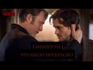 Hannibal | Hannigram | Это было прекрасно | Ганнигрэм | Ганнибал