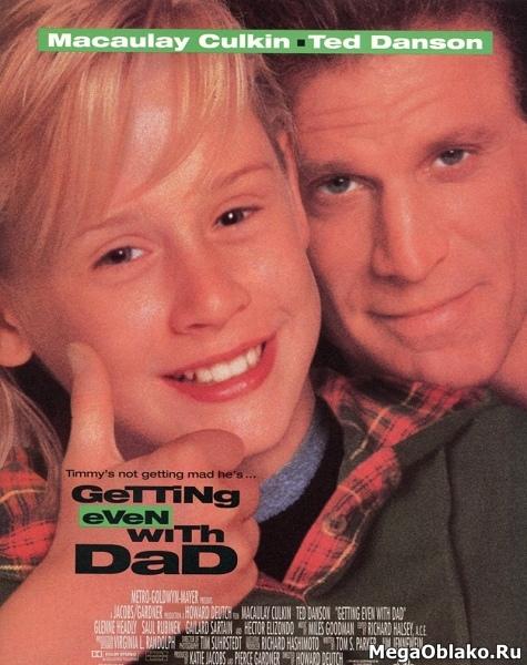 Как справиться с отцом / Getting Even with Dad (1994/WEB-DL/WEB-DLRip)