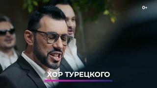 Концерт в Королёве 10 июня 2021 | Хор Турецкого