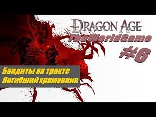 Прохождение Dragon Age: Origins [#6] (Бандиты на тракте   Погибший храмовник)