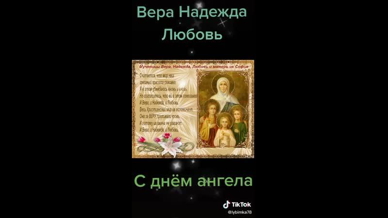 С днём ангела Веры Надежды Любови и их матери Софии