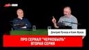 Клим Жуков про сериал Чернобыль, вторая серия