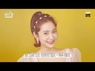 201224 Yeri (Red Velvet) @ 'Yeri's Room' (Let's Meet Again In Season 2)