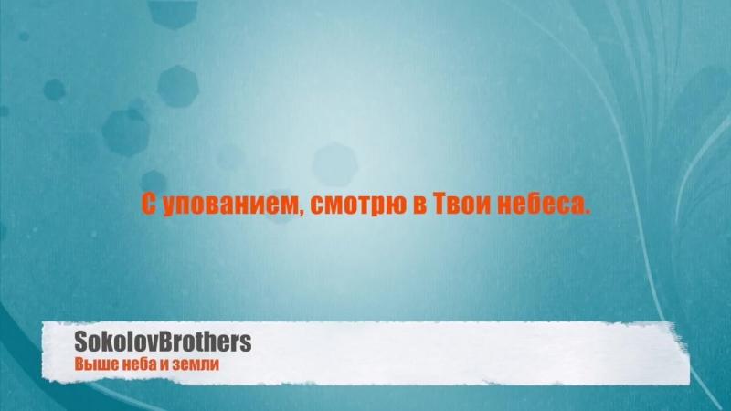 SokolovBrothers Выше неба и земли аудио версия