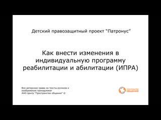 1. Как внести изменения в индивидуальную программу реабилитации и абилитации ИПР