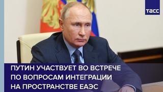 Владимир Путин принимает участие во встрече по вопросам интеграции на пространстве ЕАЭС