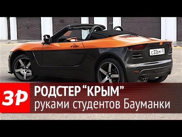 Родстер Крым творение студентов Бауманки