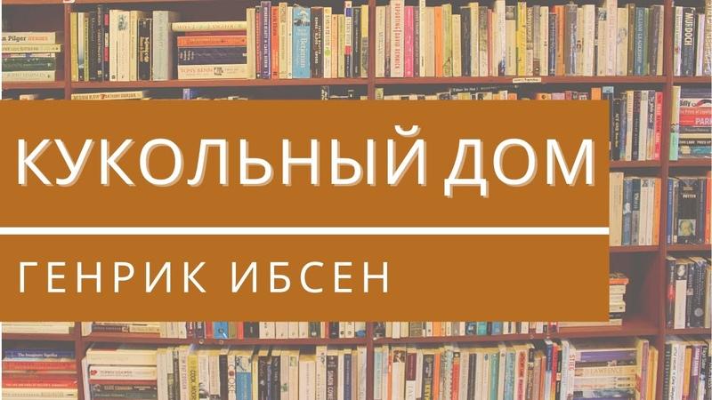 Хенрик Ибсен Кукольный дом КНИЖНАЯ ТЕРАПИЯ АРТЁМА ПЕРЛИКА