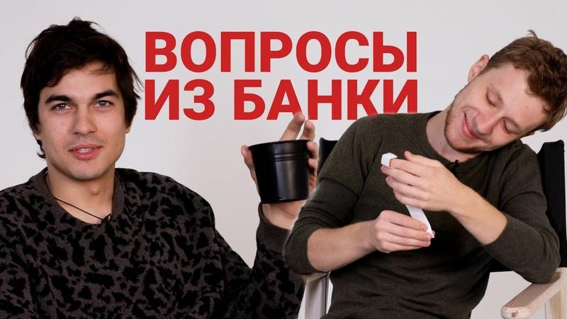 Костя Белошапка и Семен Трескунов задают друг другу веселые вопросы