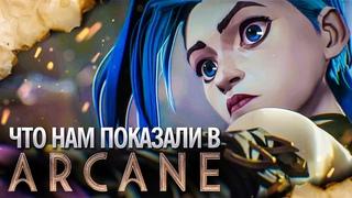 Что нам показали в трейлере Arcane?   Истории от Зака Лига Легенд