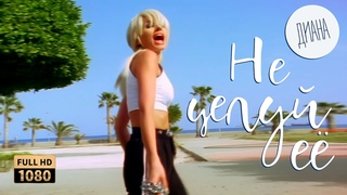 Диана — Не целуй её (Official Music Video) (Full HD Remastered Version)