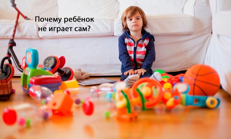 — Мам, поиграй со мной