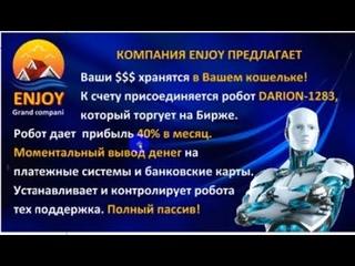 ENJOY Робот Дарион дает +40% в месяц ПАССИВ.