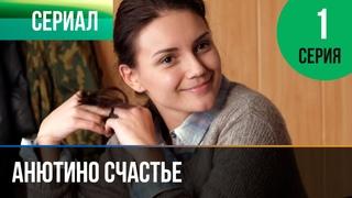 ▶️ Анютино счастье 1 серия - Мелодрама | Фильмы и сериалы - Русские мелодрамы