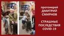 СМИРНОВ: Последствия болезни (фото: о.Дмитрий Смирнов в инвалидном кресле)