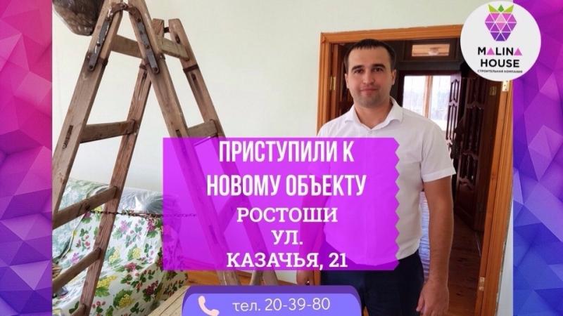 Взяли объект под ключ Оренбург на ул. Казачья 21 ( поселок Ростоши ) ☎ЗВОНИТЕ! 20-39-80