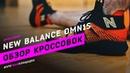 New Balance OMN1S. Обзор кроссовок Кавая Ленарда