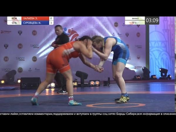 Казань 72 кг 1 Эльмира Халаева Кемеровская обл Марина Суровцева Санкт Петербург
