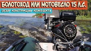 МОТОВЕСЛО БЛОТОХОД обзор конструкции комплекта мотора для двигателя Lifan, Loncin, Sharmax