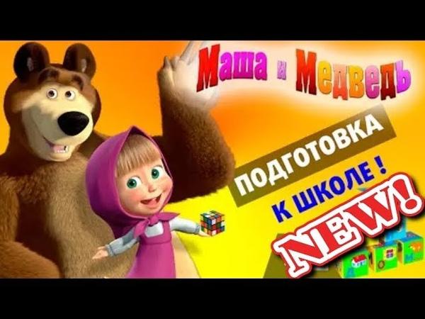 Маша и Медведь новые серии 2018 года Развивающий Мультик игра для детей Подготовка к школе 2 серия