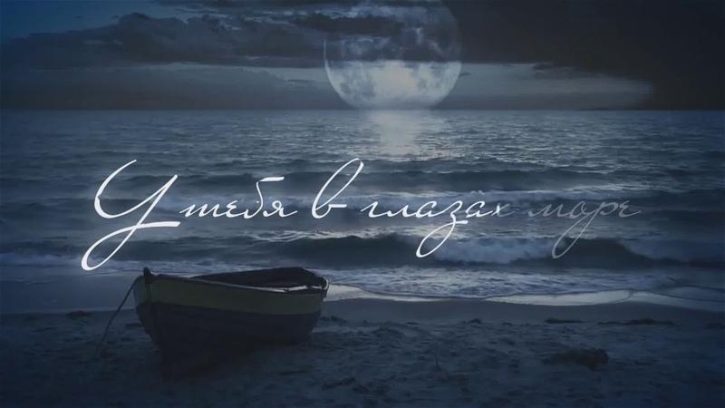 Эйпиоу - Ocean.