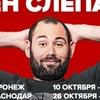 Семён Слепаков | 09.10.2019 | Калининград
