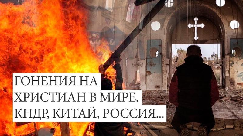 Гонения на христиан в мире | Преследование верующих в КНДР, Китае, России (ТОП 50)