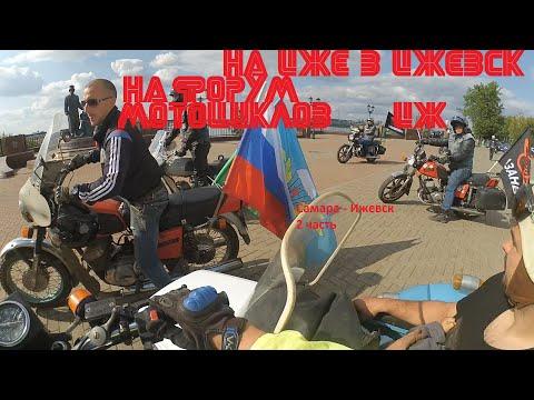 На Иже в Ижевск [2 Часть] Радиатор больше не текет, едем в Музей ИЖМАШ