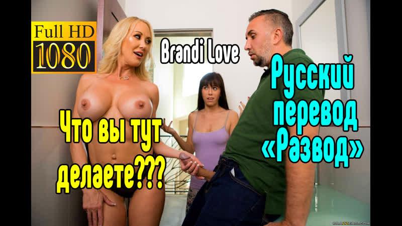 Brandi Love Измена сексом Трах, all sex, porn, big tits, Milf, инцест, порно