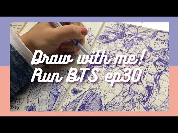 Draw with me Run BTS EP 30 Speed Drawing Fan Art 快啊 我想要下一集