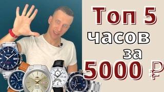 ТОП 5 ЧАСОВ до 5000 рублей.  Восток, Festina, Casio и другие бюджетные часы.