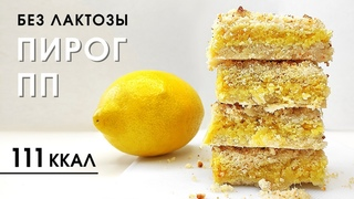 Теперь это мой любимый рецепт! Минимум калорий, вкусно и быстро | Низкоуглеводный лимонный пп пирог