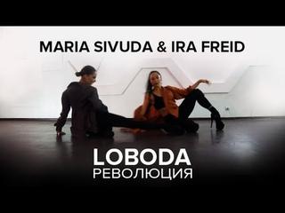 LOBODA - Революция / Мария Сивуда & Ира Freid / Strip duo Choreography